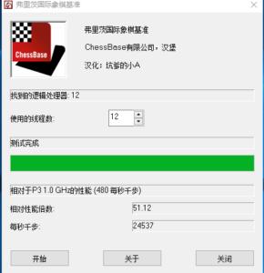 Core i7-8700K Fritz Chess Multi Core